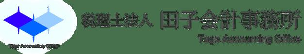 税理士法人田子会計事務所
